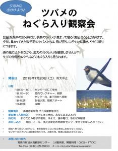 tsubame_20130720